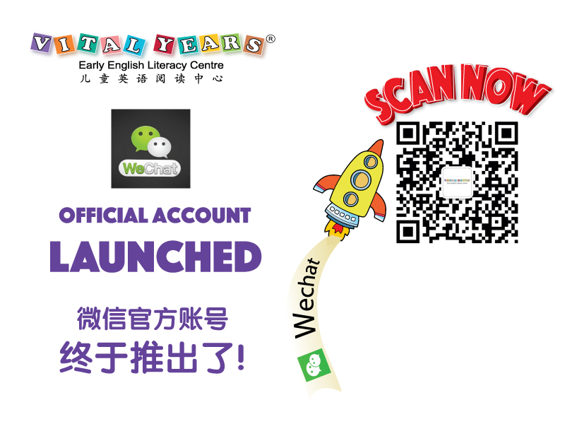 20180703-VY-Website-EVENT--WECHAT-LAUNCH